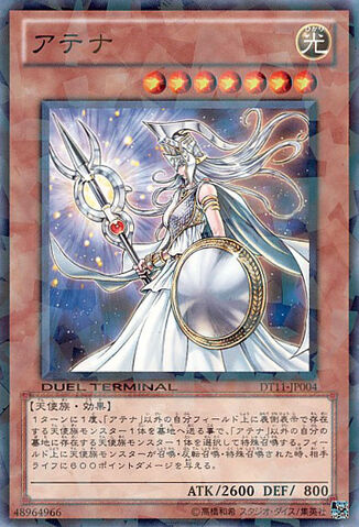 File:Athena-DT11-JP-DNPR-DT.jpg