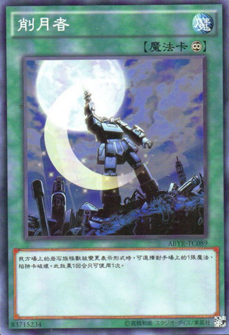 File:AttacktheMoon-ABYR-TC-C.png