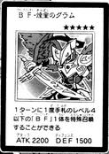 BlackwingGramtheShiningStar-JP-Manga-5D