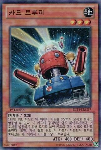 File:CardTrooper-DS14-KR-UR-1E.png