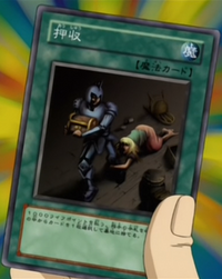 Confiscation-JP-Anime-GX