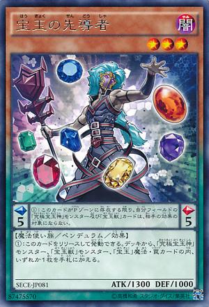 CrystalMaster-SECE-JP-R