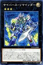 CyberseReminder-DANE-JP-C
