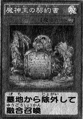 File:DarkContractwiththeSwampKing-JP-Manga-DY.png