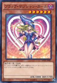 DarkMagicianGirl-MVPL-JP-KCC