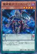 DragonoxtheEmpoweredWarrior-CORE-JP-C