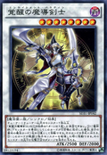 EnlightenmentPaladin-SD31-JP-C