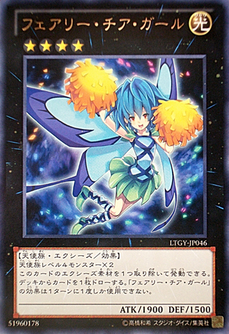 File:FairyCheerGirl-LTGY-JP-R.png