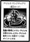 FiendsSanctuary-JP-Manga-R