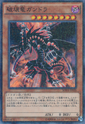 GandoratheDragonofDestruction-MP01-JP-MLSR