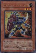 GauntletWarrior-DP09-JP-UR