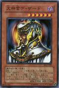 GreatDezard-BE2-JP-SR