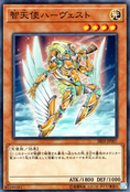 HarvestAngelofWisdom-SR05-JP-C