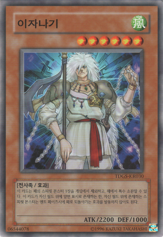 File:Izanagi-TDGS-KR-C-UE.png