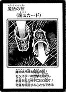 MagicCylinder-JP-Manga-DM
