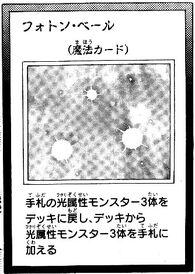 PhotonVeil-JP-Manga-ZX