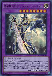 Ryu Hakai no Kenshi Basuta Bureida BOSH-JP