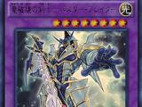 Buster Blader, the Dragon Destroyer