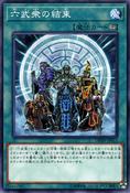 SixSamuraiUnited-DBSW-JP-C