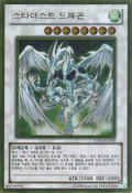StardustDragon-GS04-KR-GUR-UE