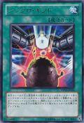 SynchroGift-DP10-JP-R