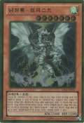 TempestDragonRulerofStorms-GS06-KR-GUR-UE