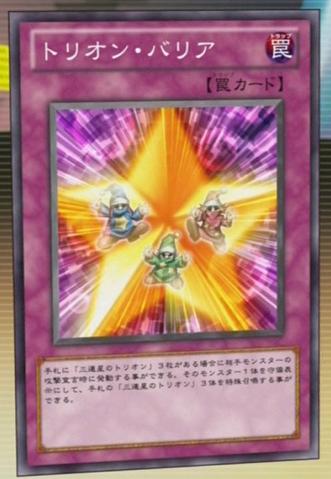 File:TrionBarrier-JP-Anime-ZX.png