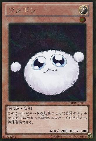 File:Watapon-GDB1-JP-GUR.png