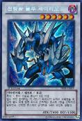 CelestialWolfLordBlueSirius-PP08-KR-ScR-1E