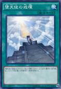 DarklordContact-SPDS-JP-C