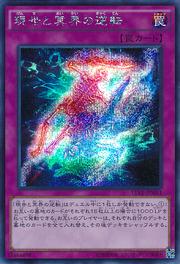 ExchangeoftheSpirit-15AX-JP-ScR