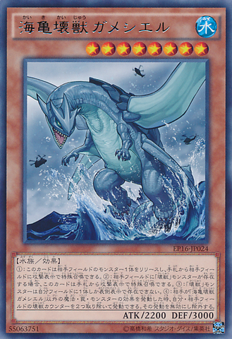 File:GamecieltheSeaTurtleKaiju-EP16-JP-R.png