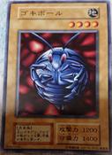 Gokibore-V6-JP-C-Reprint