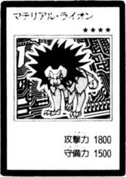 File:MaterialLion-JP-Manga-R.png