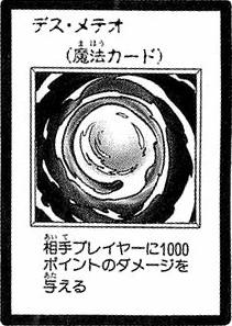 File:MeteorofDestruction-JP-Manga-DM.png