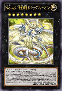 Number46Dragluon-JP-Anime-ZX
