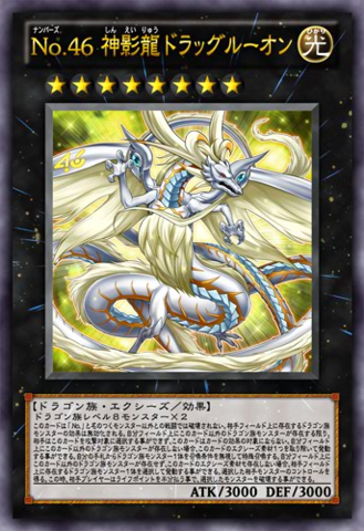 File:Number46Dragluon-JP-Anime-ZX.png