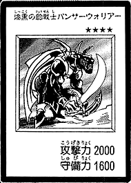 File:PantherWarrior-JP-Manga-DM.png