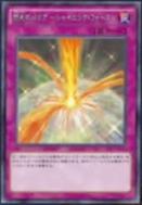 RadiantMirrorForce-JP-Anime-AV