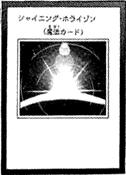 File:ShiningHorizon-JP-Manga-ZX.png