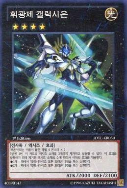 File:StarliegeLordGalaxion-JOTL-KR-SR-1E.png