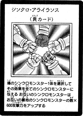 File:SynchroAlliance-JP-Manga-5D.png
