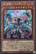 ChaosDragonLevianeer-SOFU-JP-ScR