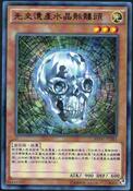 ChronomalyCrystalSkull-REDU-TC-C