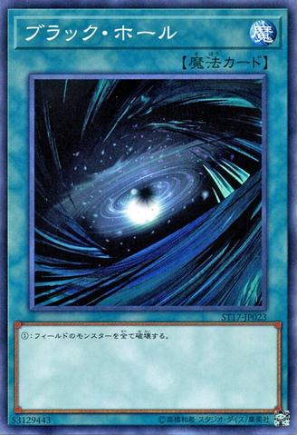 File:DarkHole-ST17-JP-C.png