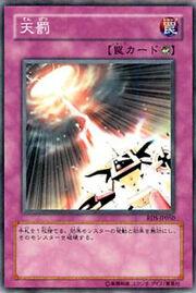 DivineWrath-RDS-JP-SR