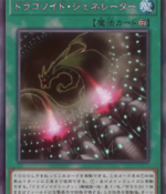 DragonoidGenerator-JP-Anime-VR