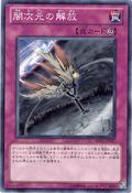 EscapefromtheDarkDimension-SD21-JP-C