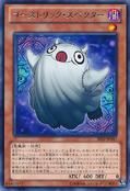 GhostrickSpecter-SHSP-JP-R