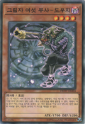 SecretSixSamuraiDoji-DBSW-KR-C-UE